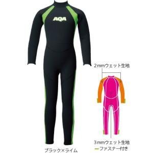 AQA:長袖長ズボンのフルスーツタイプ/キッズ・子供用ウエットスーツ100〜160サイズ 3色展開|zenithgaragesurfplus|03