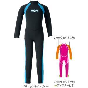 AQA:長袖長ズボンのフルスーツタイプ/キッズ・子供用ウエットスーツ100〜160サイズ 3色展開|zenithgaragesurfplus|04