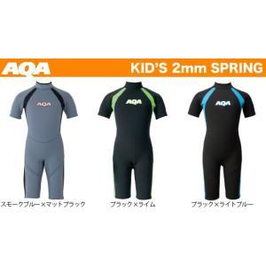 AQA:半袖半ズボンのスプリングタイプ/キッズ・子供用ウエットスーツ 100〜160サイズ 3色展開|zenithgaragesurfplus