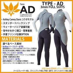 [オーダー] AXXE Classic FEMME:TYPE-AD 3mm フルスーツ スタンダードバックジップ Ashley Davis コラボ (レディース専用) 素材選択可能 アックス クラッシック|zenithgaragesurfplus