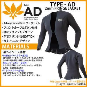 [オーダー] AXXE Classic FEMME:TYPE-AD 2mm 長袖フリンジジャケット フロントボタン留め Ashley Davis コラボ(レディース専用) アックス クラッシック|zenithgaragesurfplus