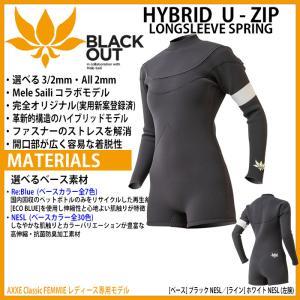 [オーダー]  AXXE Classic FEMME:最新 HYBRID U-ZIP 長袖スプリング TYPE-BLACKOUT (レディース専用) 素材選択可能 アックス クラッシック|zenithgaragesurfplus