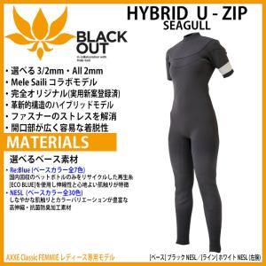 [オーダー]  AXXE Classic FEMME:最新 HYBRID U-ZIP シーガル TYPE-BLACKOUT (レディース専用) 素材選択可能 アックス クラッシック|zenithgaragesurfplus