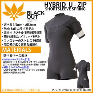 [オーダー]  AXXE Classic FEMME:最新 HYBRID U-ZIP 半袖スプリング TYPE-BLACKOUT (レディース専用) 素材選択可能 アックス クラッシック|zenithgaragesurfplus