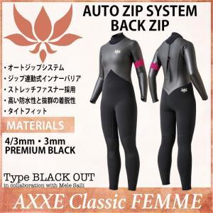 AXXE Classic FEMME (Women):BLACK OUT [AUTO ZIP SYSTEM BACKZIP] 最上級素材 PREMIUM BLACK仕様 4/3mm or 3mm バックジップ|zenithgaragesurfplus