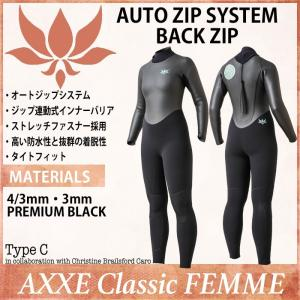 AXXE Classic FEMME (Women):TYPE-C [AUTO ZIP SYSTEM BACKZIP] 最上級素材 PREMIUM BLACK仕様 4/3mm or 3mm バックジップ プレミアムブラック|zenithgaragesurfplus