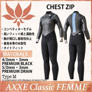 AXXE Classic FEMME (Women):TYPE-M [CHEST ZIP] 最上級素材 PREMIUM BLACK仕様 4/3mm or 3mm チェストジップ|zenithgaragesurfplus