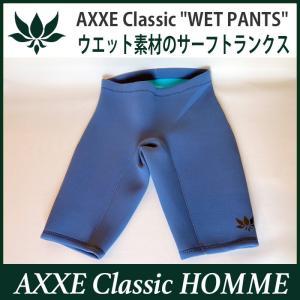 AXXE Classic メンズ 2mm ウエットパンツ:スレート Lサイズ 柔らかくて乾きが速い Re:Blue素材/ アックスクラッシック|zenithgaragesurfplus