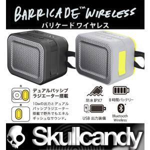 Skullcandy Bluetooth スピーカー:BARRICADE WIRELESS ワイヤレススピーカーのメインモデル/スカルキャンディー|zenithgaragesurfplus