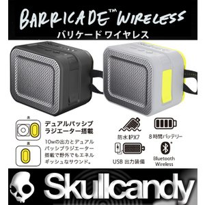 Skullcandy Bluetooth スピーカー:BARRICADE WIRELESS ワイヤレススピーカーのメインモデル 正規店1年保証/スカルキャンディー|zenithgaragesurfplus
