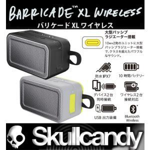 プレゼント付き! Skullcandy 防水 ワイヤレススピーカー:BARRICADE XL WIRELESS バリケードのハイエンドモデル/スカルキャンディー|zenithgaragesurfplus