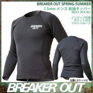 BREAKER OUT:メンズ 1.5mm 長袖タッパー 腰ポケット装備 夏の日焼け対策 薄手で動きやすい 2021 春夏 既製サイズ ブレーカーアウト 国内生産|zenithgaragesurfplus