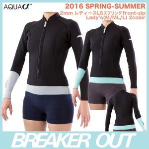 BREAKER OUT レディース 2mm フロントジップ長袖スプリング:ブレーカーアウト 2016春夏 既製サイズ/アウトレット|zenithgaragesurfplus