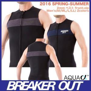 BREAKER OUT メンズ 2mmフロントジップベスト:ブレーカーアウト 2016春夏 既製サイズ/アウトレット|zenithgaragesurfplus