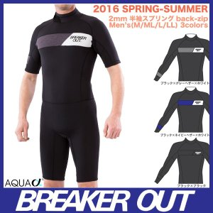 BREAKER OUT メンズ 2mm 半袖スプリング:ブレーカーアウト 2016春夏 既製サイズ/アウトレット|zenithgaragesurfplus