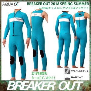 BREAKER OUT キッズ 2/2mmロングジョン&ジャケット セットアップ:ブレーカーアウト 2018春夏 既製サイズ ストックモデル 子供用フルスーツ|zenithgaragesurfplus