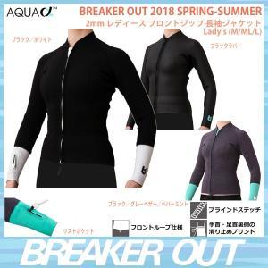 BREAKER OUT レディース 2mm長袖ジャケット フロントジップ:ブレーカーアウト 2018春夏 既製サイズ ストックモデル|zenithgaragesurfplus