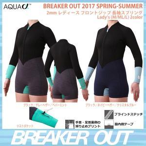 BREAKER OUT レディース 2mm長袖スプリング フロントジップ:ブレーカーアウト 2018春夏 既製サイズ ストックモデル|zenithgaragesurfplus
