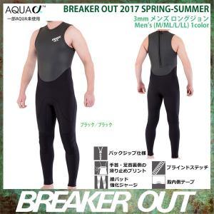 BREAKER OUT メンズ 3mmラバーロングジョン バックジップ:ブレーカーアウト 2018春夏 既製サイズ ストックモデル|zenithgaragesurfplus