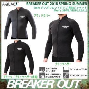 BREAKER OUT メンズ 2/2mm 長袖ジャケット フロントジップ:ブレーカーアウト 2018春夏 既製サイズ ストックモデル|zenithgaragesurfplus