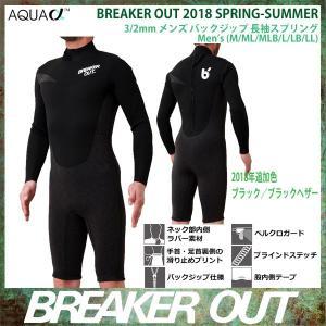 BREAKER OUT メンズ 3/2mm長袖スプリング:ブレーカーアウト 2018春夏 既製サイズ ストックモデル|zenithgaragesurfplus