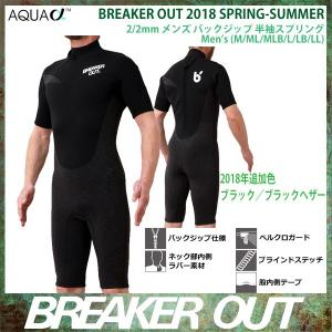 BREAKER OUT メンズ 2/2mm半袖スプリング:ブレーカーアウト 2018春夏 既製サイズ ストックモデル|zenithgaragesurfplus