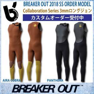 BREAKER OUT 3mm ロングジョン カスタムオーダー:アーティストコラボシリーズ 3モデルから選べます 素材も選択可|zenithgaragesurfplus