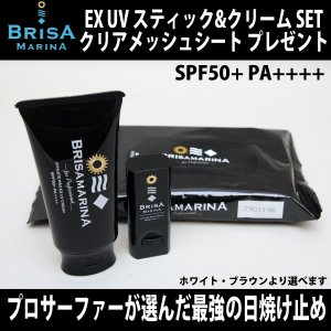 BRISA MARINA EX:SPF50+ プロサーファーが選ぶ最強の日焼け止め スティック&クリームのセットにメッシュシートプレゼント/ブラウンorホワイト|zenithgaragesurfplus