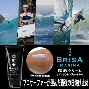 BRISA MARINA EX:SPF50+ プロサーファーが選ぶ最強の日焼け止めクリーム 全身用 ブラウンorホワイト/郵便発送対応|zenithgaragesurfplus