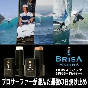 BRISA MARINA EX:SPF50+ プロサーファーが選ぶ最強の日焼け止めスティック ブラウンorホワイト/郵便発送対応|zenithgaragesurfplus