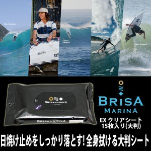 BRISA MARINA EX:日焼け止めをしっかり落とす 大判クリアシート スポーツ後の身体もスッキリ/郵便発送対応|zenithgaragesurfplus