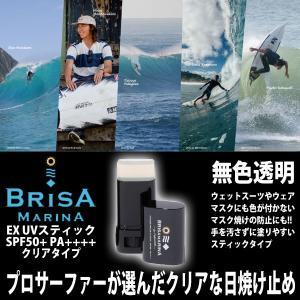 BRISA MARINA EX:SPF50+ PA++++ 無色透明でマスクや洋服・ウエットスーツに色がつかない クリア プロサーファーが選ぶ最強の日焼け止め スティックタイプ|zenithgaragesurfplus