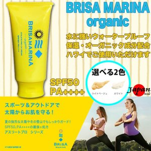 BRISA MARINA organic:ハワイで使えるUVクリーム SPF50+ PA++++ 紫外線対策・保湿成分配合 プロユースの日焼け止め ベージュorホワイト/郵便発送対応|zenithgaragesurfplus