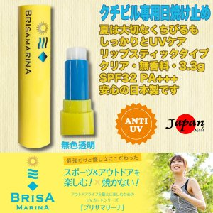 BRISA MARINA:唇用 UVリップスティック SPF32 PA+++ 紫外線対策・保湿成分配合 くちびる専用 日焼け止め 無色透明 クリアタイプ/送料無料|zenithgaragesurfplus