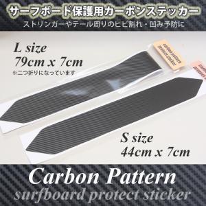 CARBON STICKER (L):サーフボード保護用カーボンステッカー ヒビ・凹みの予防 /郵便発送対応|zenithgaragesurfplus