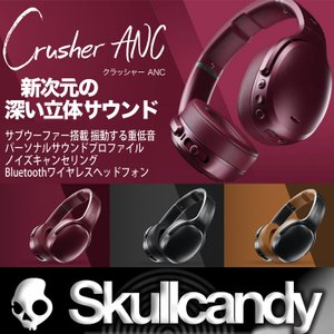 Skullcandy:CRUSHER ANC WIRELESS 振動する重低音 ノイズキャンセリング クラッシャー ワイヤレス/スカルキャンディー 正規販売店 送料無料 zenithgaragesurfplus