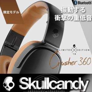 Skullcandy Bluetooth:限定 CRUSHER360 Wireless 進化した驚愕の重低音 クラッシャー360 ワイヤレス Limited Edition 正規店2年保証/送料無料|zenithgaragesurfplus