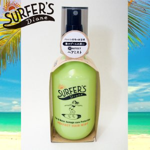 SURFER'S Diane:紫外線から髪を守るヘアミスト ウォーター&サンケアプロテクト 150ml サーファーズダイアン/郵便発送対応|zenithgaragesurfplus