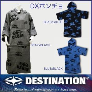 DESTINATION:着替え用タオル地のポンチョDX/冬も暖かい厚手タイプ ディスティネーション|zenithgaragesurfplus