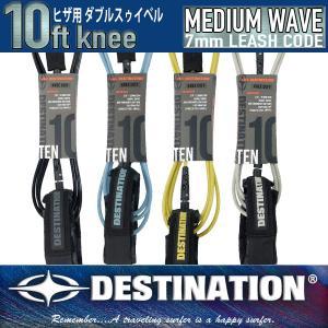DESTINATION:10ft ロング ヒザ用 リーシュコード/Wスゥイベル オールラウンドタイプ ディスティネーション|zenithgaragesurfplus