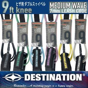 DESTINATION:9ft ロング ヒザ用 リーシュコード/Wスゥイベル オールラウンドタイプ ディスティネーション|zenithgaragesurfplus