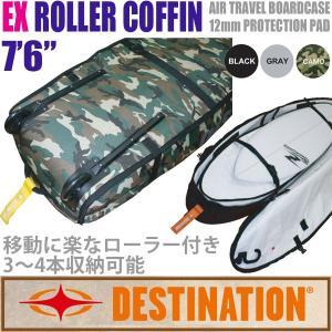 """DESTINATION:EX ROLLER COFFIN 7'6""""/3〜4本収納 ローラー付き 12mmパッド使用 エアトラベル用 ボードケース デスティネーション/メーカー取寄せ zenithgaragesurfplus"""