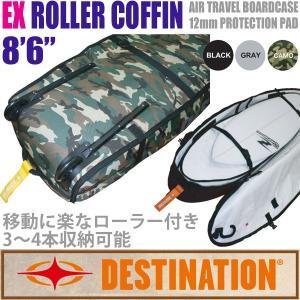 """DESTINATION:EX ROLLER COFFIN 8'6""""/3〜4本収納 ローラー付き 12mmパッド使用 エアトラベル用 ボードケース デスティネーション/メーカー取寄せ zenithgaragesurfplus"""