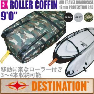 """DESTINATION:EX ROLLER COFFIN 9'0""""/3〜4本収納 ローラー付き 12mmパッド使用 エアトラベル用 ボードケース デスティネーション/メーカー取寄せ zenithgaragesurfplus"""