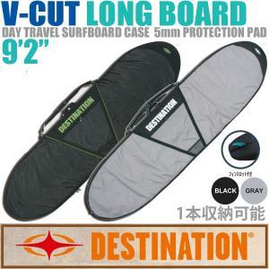 "DESTINATION:V-CUT LONGBOARD 9'2"" ハードケース 5mmパッド 日常用 1本収納 ボードケース ディスティネーション/メーカー取寄せ|zenithgaragesurfplus"