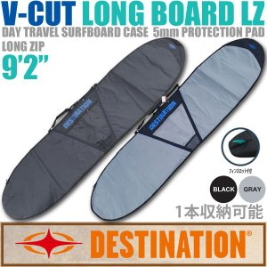 "DESTINATION:V-CUT LONGBOARD 9'2"" 全開ロングジップ ハードケース 5mmパッド 日常用 1本収納 ボードケース ディスティネーション/メーカー取寄せ|zenithgaragesurfplus"