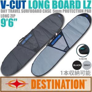 "DESTINATION:V-CUT LONGBOARD 9'6"" 全開ロングジップ ハードケース 5mmパッド 日常用 1本収納 ボードケース ディスティネーション/メーカー取寄せ|zenithgaragesurfplus"