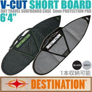 "DESTINATION:V-CUT SHORT 6'4"" ハードケース 5mmパッド 日常用 1本収納ボードケース ディスティネーション/メーカー取寄せ|zenithgaragesurfplus"
