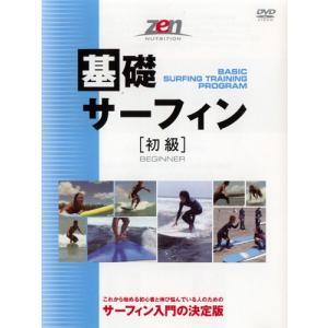 DVD:基礎サーフィン[初級] 初心者必見サーフィン入門DVDの決定版/DM便発送対応|zenithgaragesurfplus