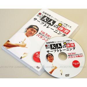 DVD:大人の疲れない体幹サーフトレーニング+SUPトレーニング 佐藤秀男トレーナー/DM便発送対応|zenithgaragesurfplus